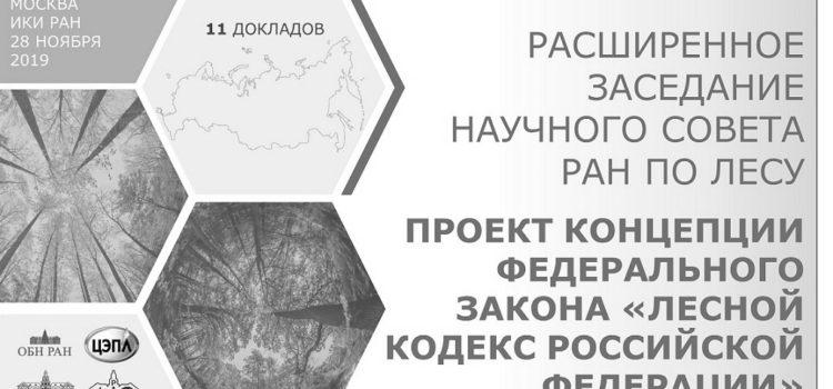 Концепция проекта ФЗ «Лесной кодекс Российской Федерации»