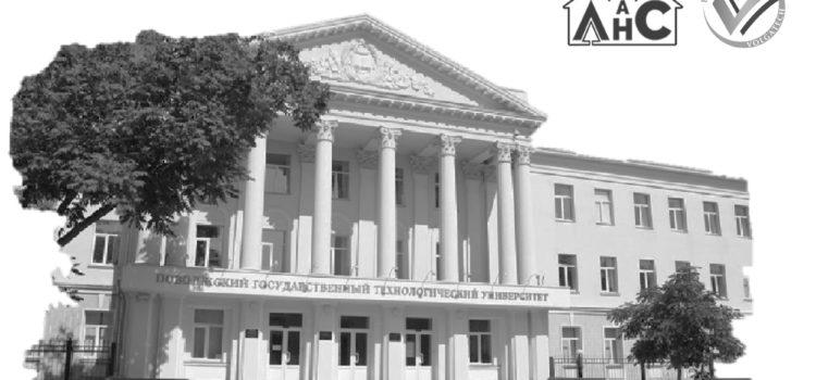 Научные дебаты «Кадровое и научное обеспечение лесного хозяйства России» в онлайн режиме