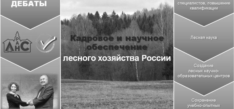 Кадровое и научное обеспечение лесного хозяйства России