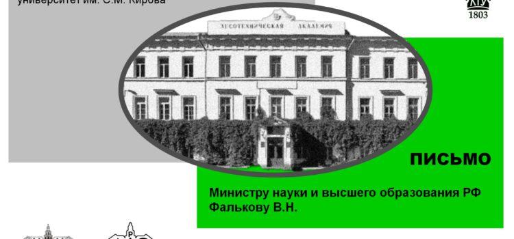 Письмо министру науки и высшего образования РФ Фалькову В.Н.