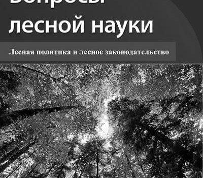 Публикация концепции проекта ФЗ «Лесной кодекс РФ» в журнале «Вопросы лесной науки»